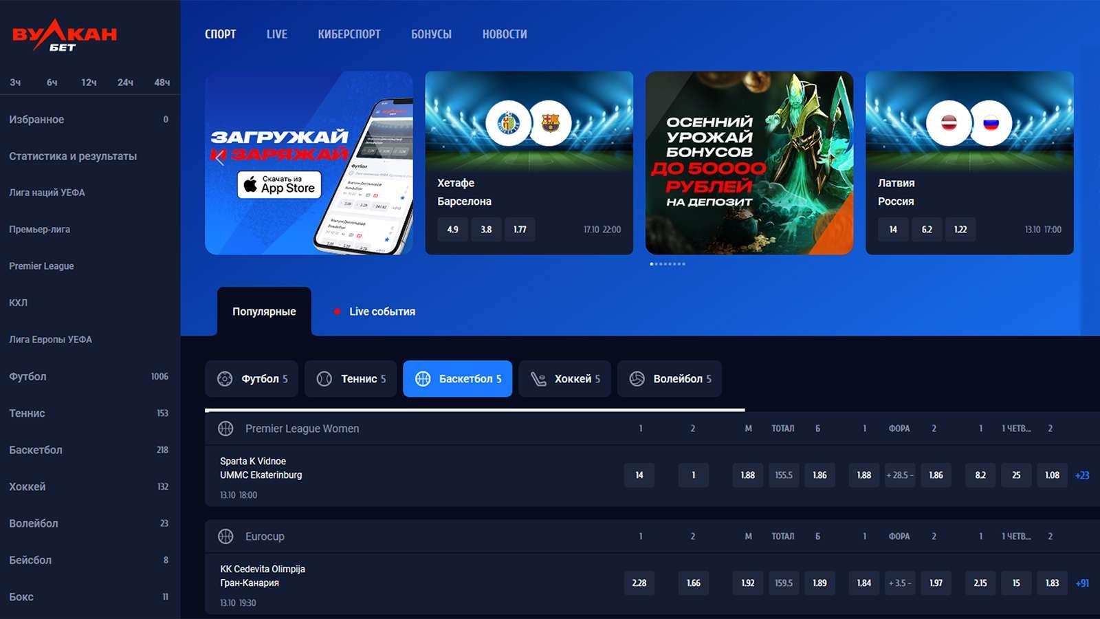 Вулкан Бет - предложения и услуги от официального сайта букмекерской конторы